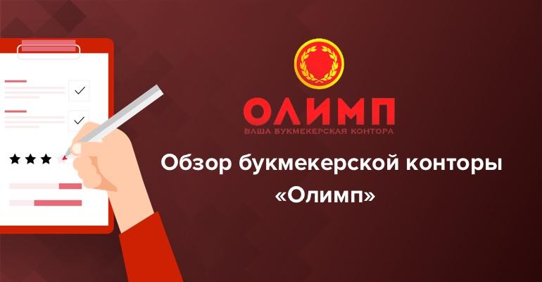 Букмекерские конторы и ставки на спорт онлайн - обзор БК Олимп