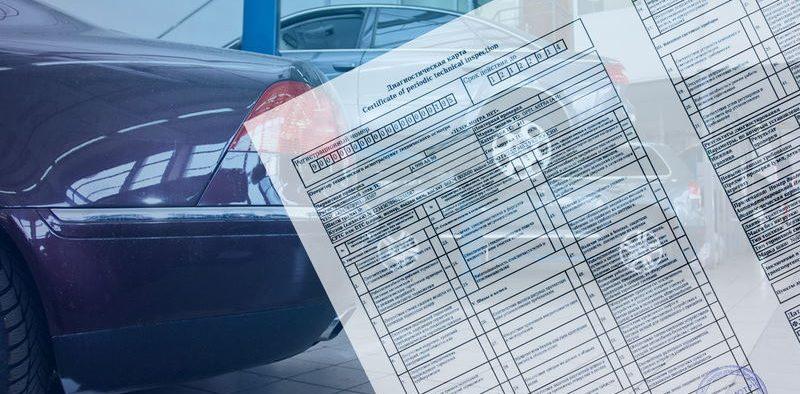Оформление диагностической карты (техосмотра) автомобиля онлайн