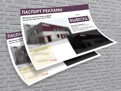 Помощь в оформлении разрешительных документов на внешнюю рекламу