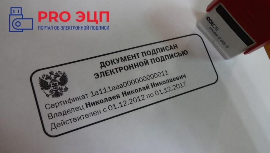 Kак получить ЭЦП для жителей Казахстана?
