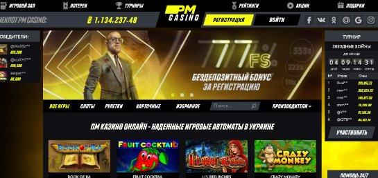 ПМ казино: лучшие онлайн слоты в сети